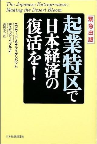 Japanese entrepreneur